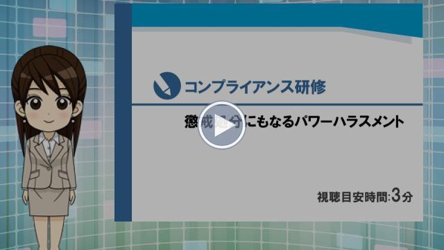 コンプライアンス研修の動画
