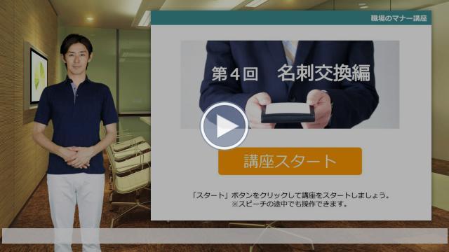 マナー研修の動画