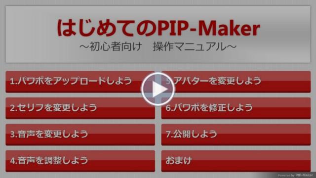 はじめてのPIP-Maker