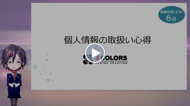 個人情報研修の動画