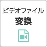 ビデオファイル変換