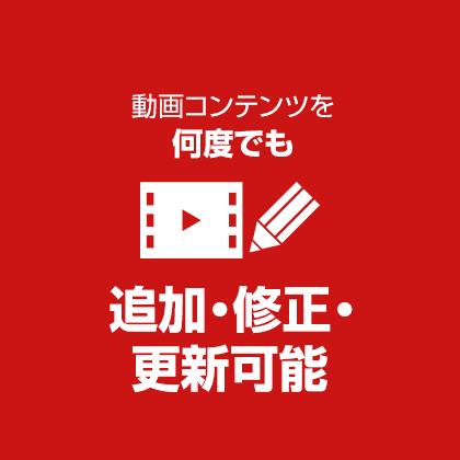 動画コンテンツを何度でも追加・修正・更新可能