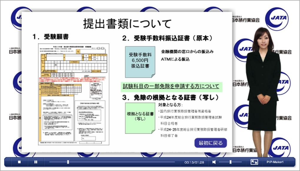 一般社団法人 日本旅行業協会様