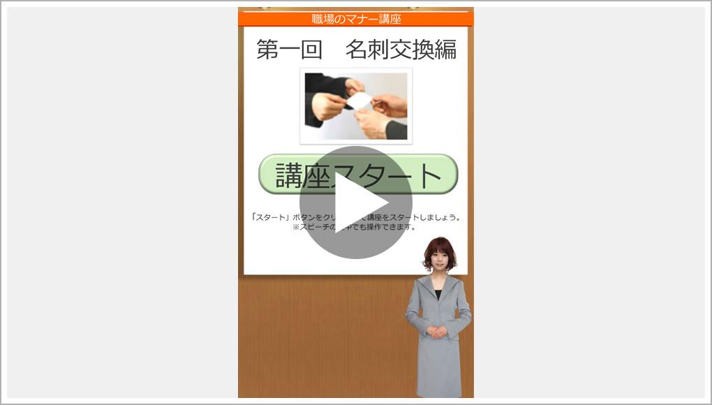 マナー研修(縦型動画)