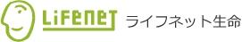 ライフネット生命保険株式会社様