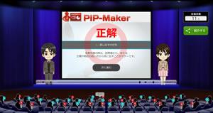 PIP-Room