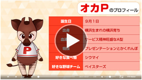 オカP紹介動画