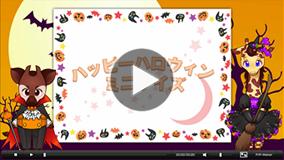 ハロウィン動画
