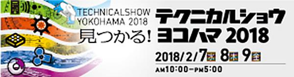 テクニカルショウヨコハマ2018