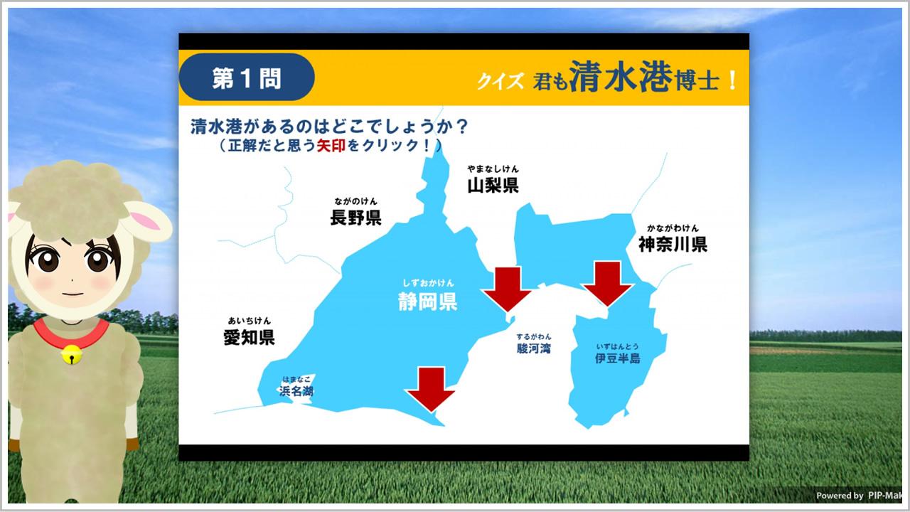 静岡県のマスコットキャラクターを利用したクイズ動画。