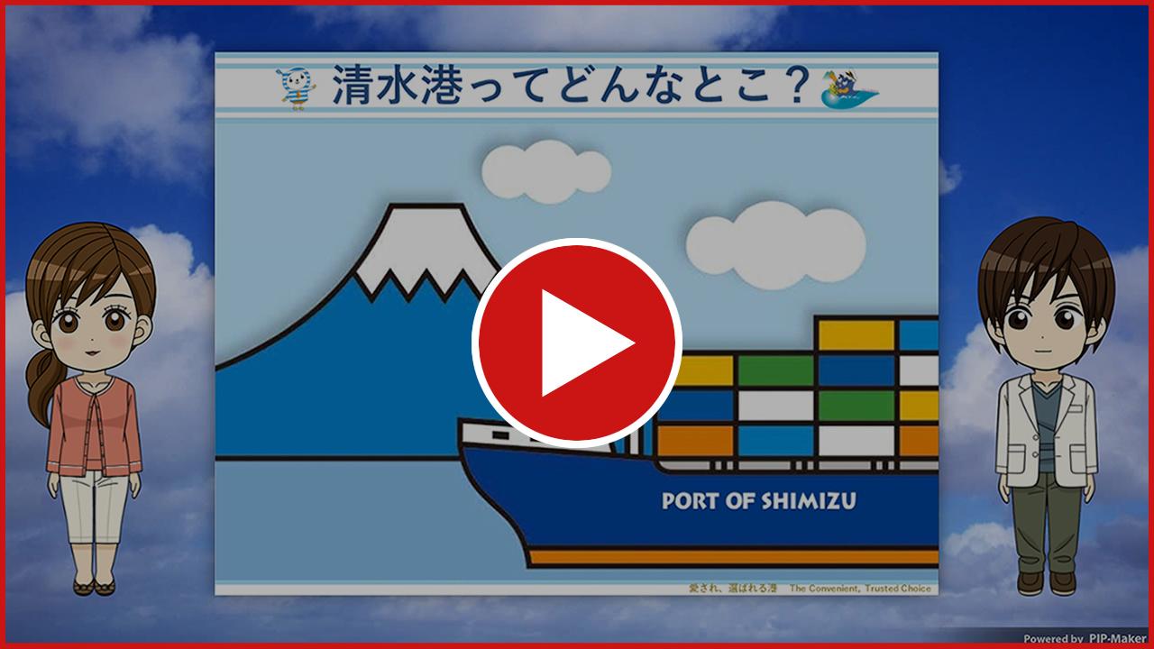 清水港の紹介動画。対話やクイズなどインタラクティブな機能を盛り込んで楽しく紹介。
