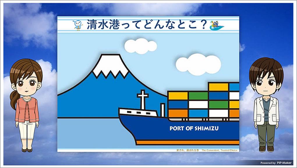 静岡県清水港管理局様