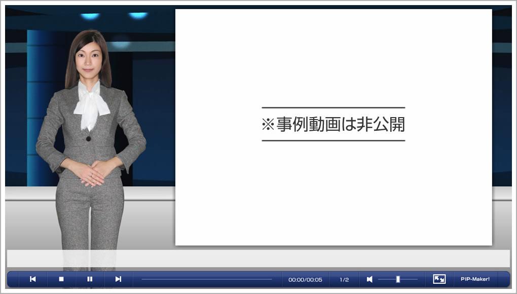 損害保険ジャパン株式会社様