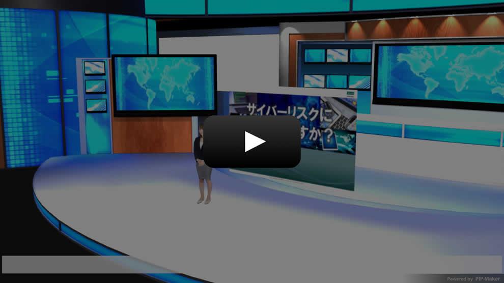 三井住友海上火災保険様3D動画サンプル